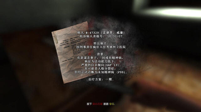 病房2pc中文硬�P版截�D1