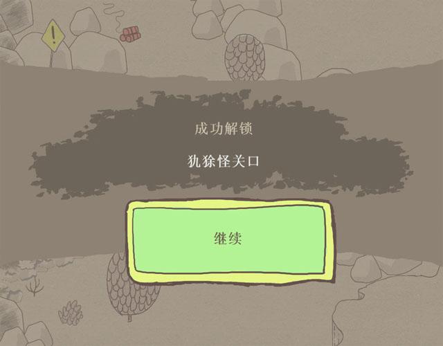 画个火柴人:EPIC中文版截图0