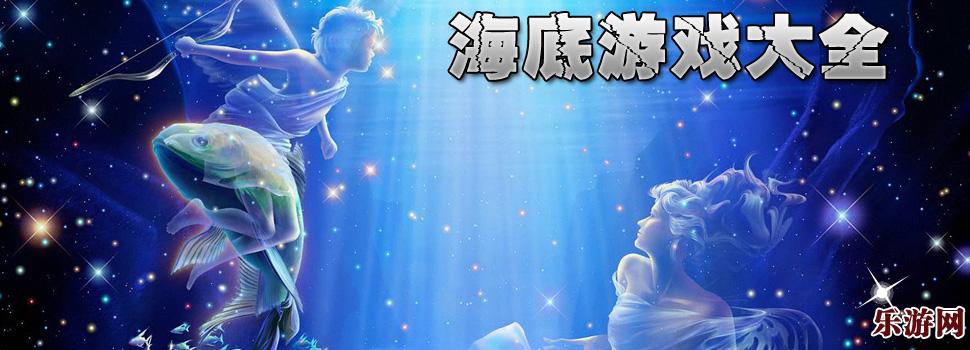 海底游戏_海底单机游戏_梦幻海底游戏_乐游网