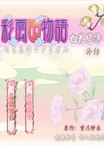 彩云国物语:白花恋诗外传