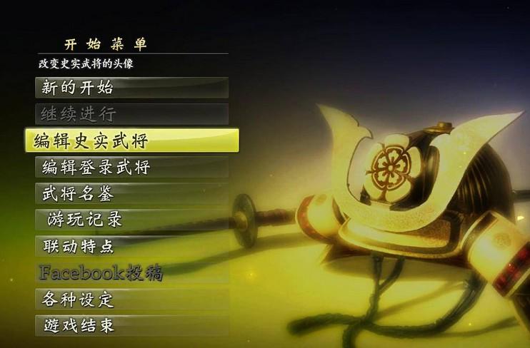 信长之野望14:创造真实系游戏修改MOD