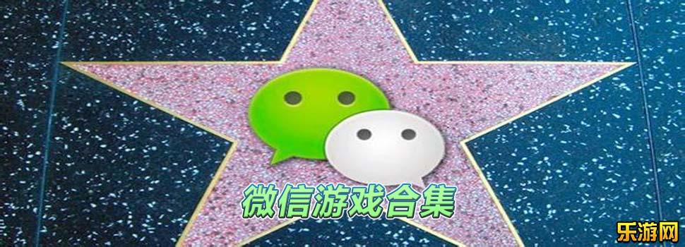微信游戏_微信游戏电脑版_微信游戏电脑下载 乐游网