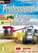 职业农场2014