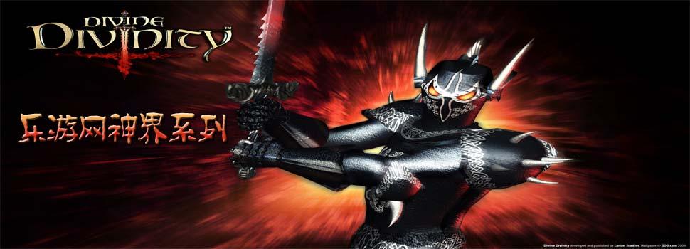 神界下载_神界游戏_神界系列 乐游网
