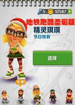 地铁跑酷圣诞版2.36.0