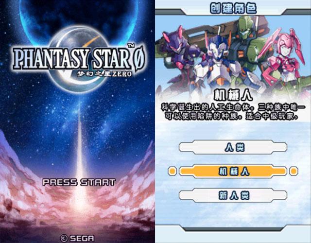 梦幻之星ZERO中文版截图0