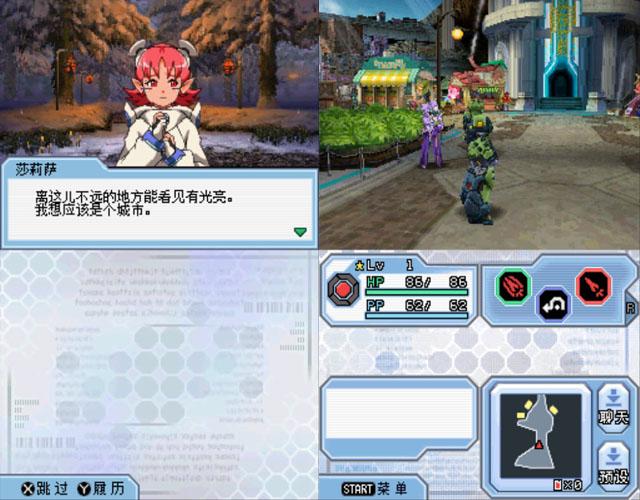 梦幻之星ZERO中文版截图1