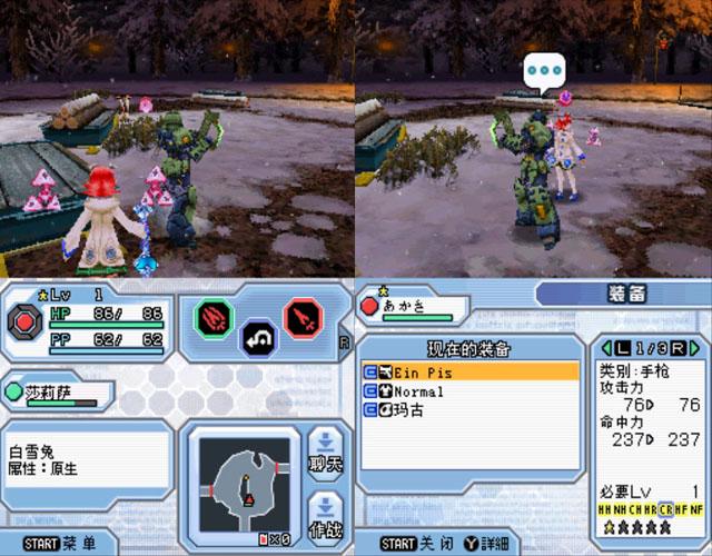 梦幻之星ZERO中文版截图3