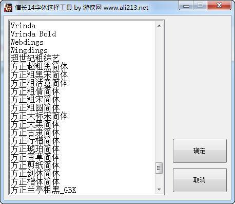 信长之野望14字体选择工具仅支持游侠汉化版截图3