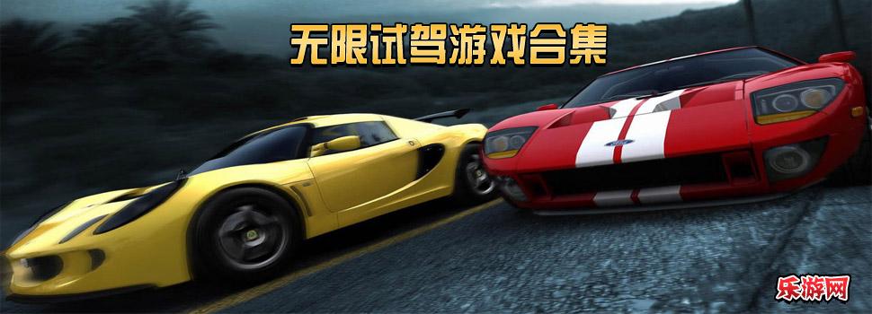 无限试驾_无限试驾下载_无限试驾中文版 乐游网