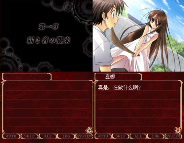 灼眼的夏娜DS中文版截图0