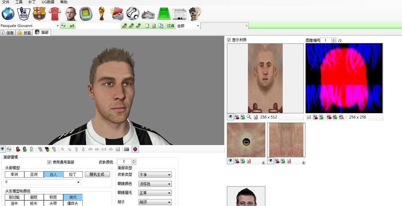 FIFA14全能修改工具
