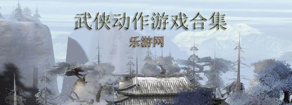 武侠动作游戏_武侠动作单机游戏 乐游网