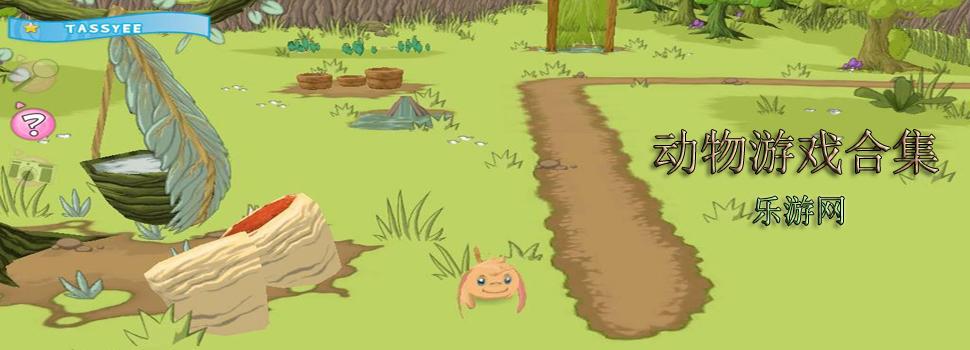 动物游戏_动物单机游戏_动物小游戏 乐游网