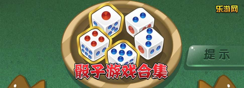 骰子游戏_掷骰子游戏_骰子游戏下载 乐游网