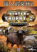 猎人的奖杯2:澳大利亚