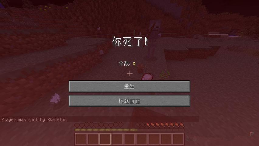 我的世界(minecraft)中文完整版截图3