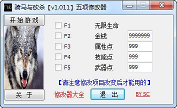 骑马与砍杀简体中文修改器+5