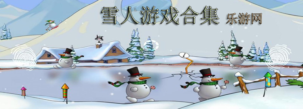 雪人www.w88114.com