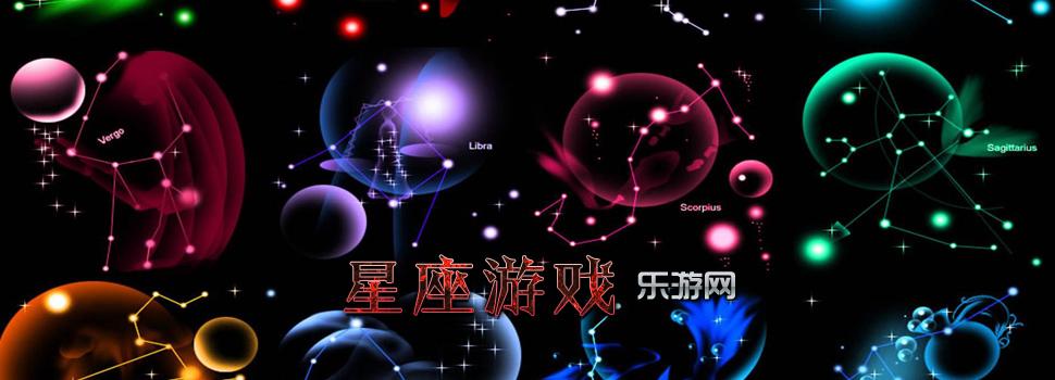 星座类游戏