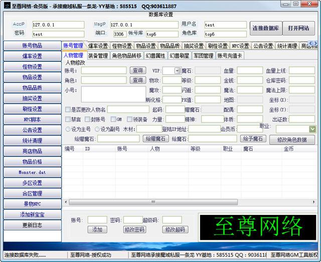 魔域单机版中文免安装版截图2