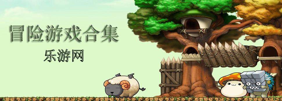 冒险游戏大全_冒险解谜游戏_冒险小游戏 乐游网