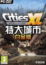 特大城市:白金版官方简体中文版