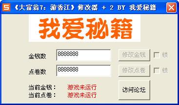 《大富翁7:游香江》修改器
