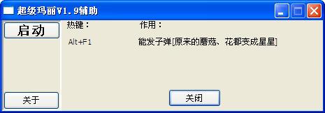 超级玛丽V1.9修改器