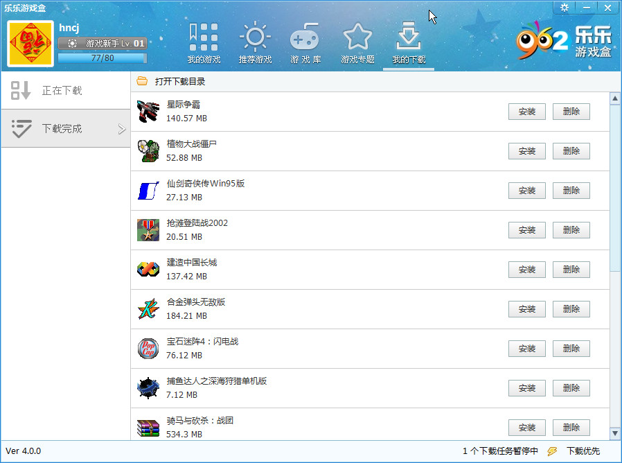 乐乐游戏盒v4.0.1.0 官方完整安装版截图1