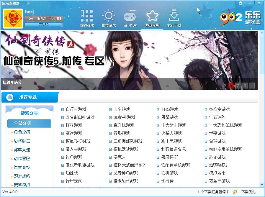 乐乐游戏盒v4.0.1.0 官方完整安装版截图2