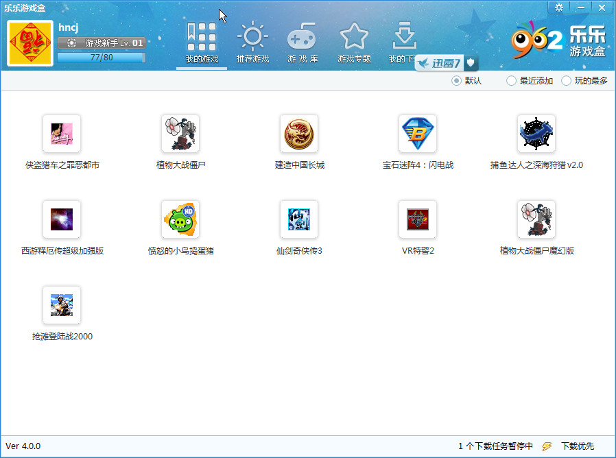 乐乐游戏盒v4.0.1.0 官方完整安装版截图3