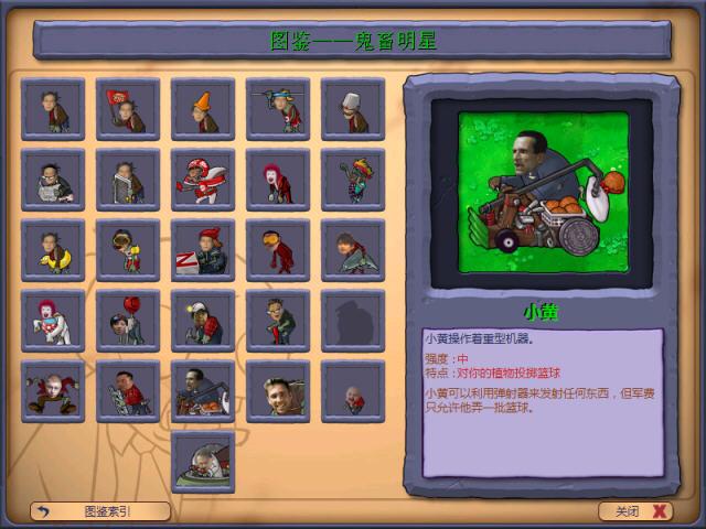 植物大战鬼畜明星恶搞中文版截图1