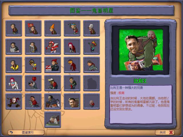 植物大战鬼畜明星恶搞中文版截图2
