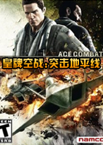 皇牌空战7:突击地平线