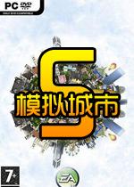 模拟城市5繁体中文破解版