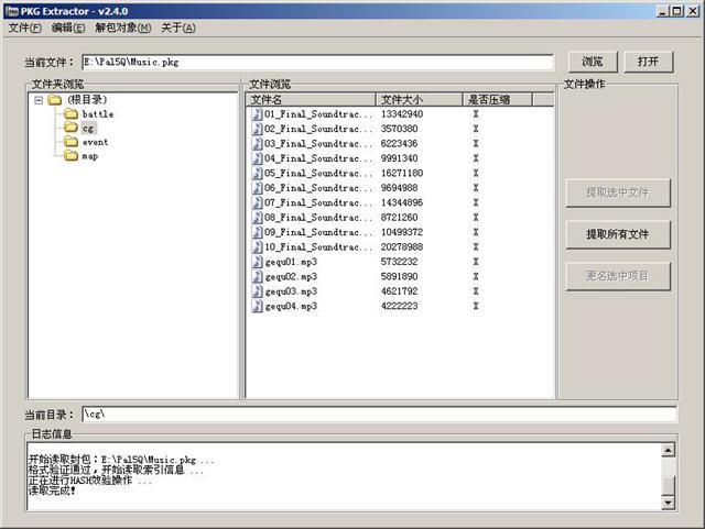 《仙剑奇侠传五前传》解包工具PKG Extractor v2.5.0