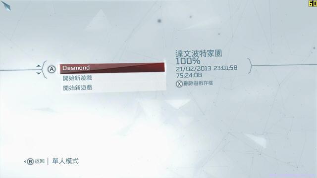 《刺客信条3》100%完美收集同步存档
