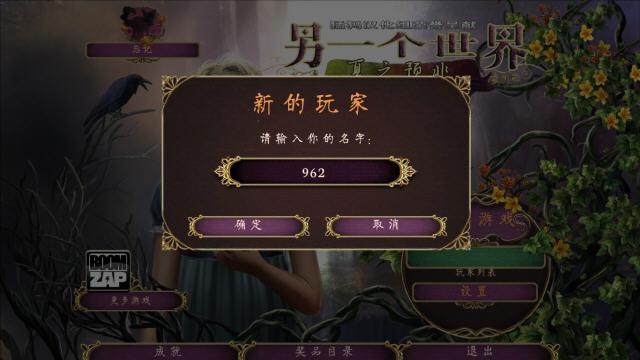 另一个世界2:夏天的秘密中文典藏版截图0