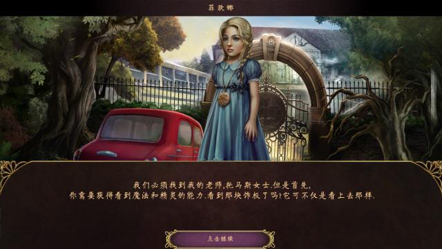 另一个世界2:夏天的秘密中文典藏版截图1