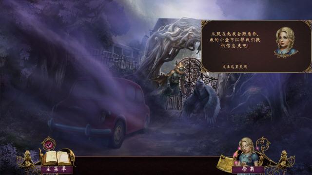 另一个世界2:夏天的秘密中文典藏版截图3