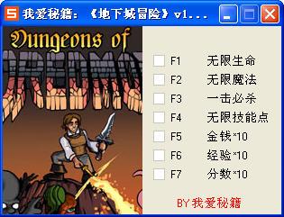 《地下城冒险》汉化版修改器+7