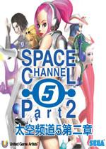 太空频道5:第二章