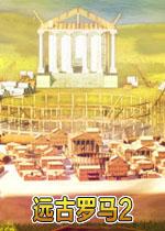 远古罗马2