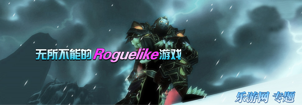 Roguelike游戏