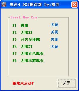鬼泣4修改器+6