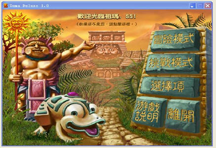 祖玛传奇中文版修改器
