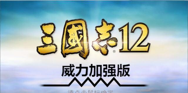 三国志12威力加强版v1.0中文汉化版截图0