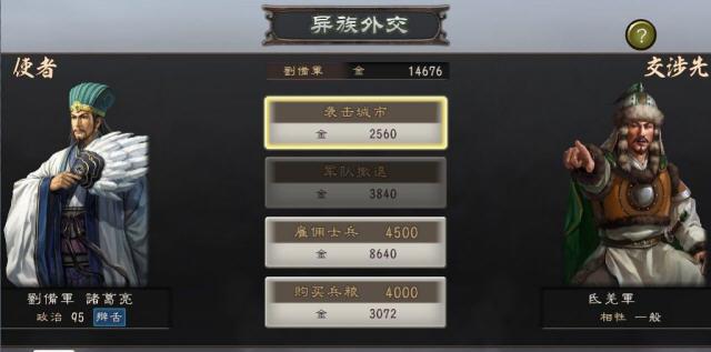 三国志12威力加强版v1.0中文汉化版截图1