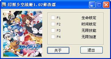 幻想乡空战姬整合版修改器